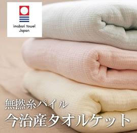 今治産タオルケット【無撚糸隠しパイル】
